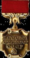 ԽՍՀՄ ժողովրդական ճարտարապետ