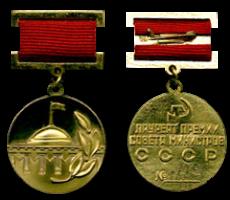 ԽՍՀՄ խորհուրդների պրեմիա