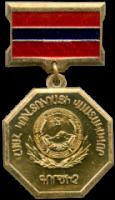 ՀԽՍՀ մշակույթի վաստակավոր գործիչ